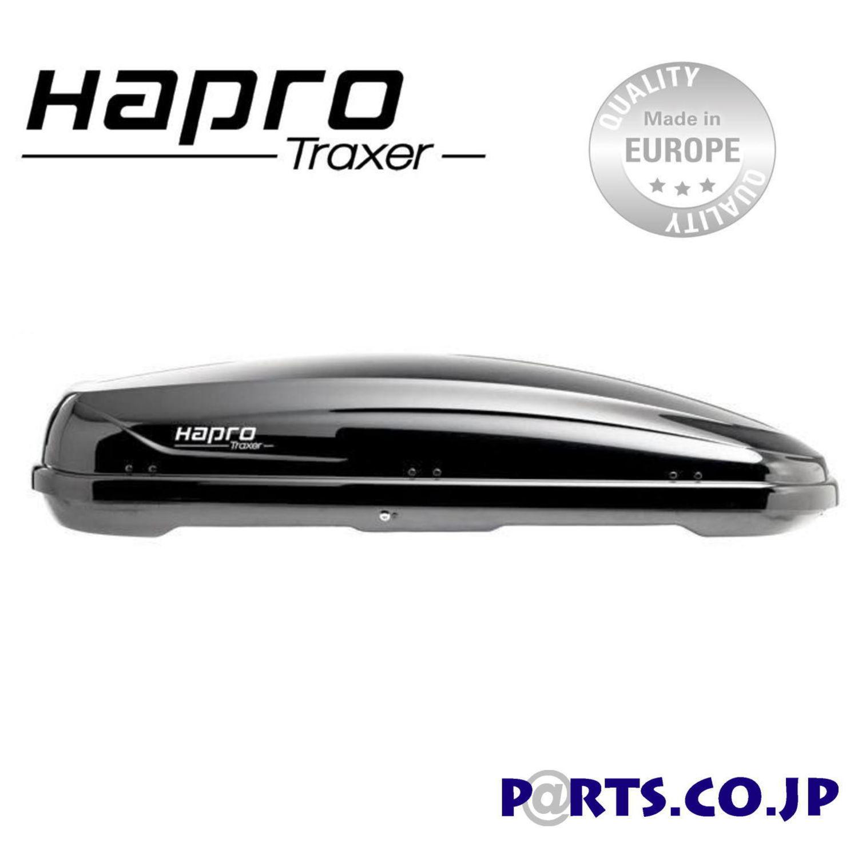 HAPRO(ハプロ) ルーフボックス Traxer(トレクサー) 6.6 ブリリアントブラック 410L ●送料はお問い合わせください●