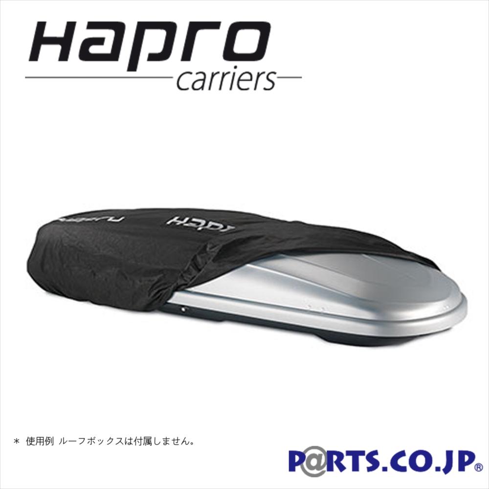 HAPRO(ハプロ) 保管用カバー ルーフボックスカバー L