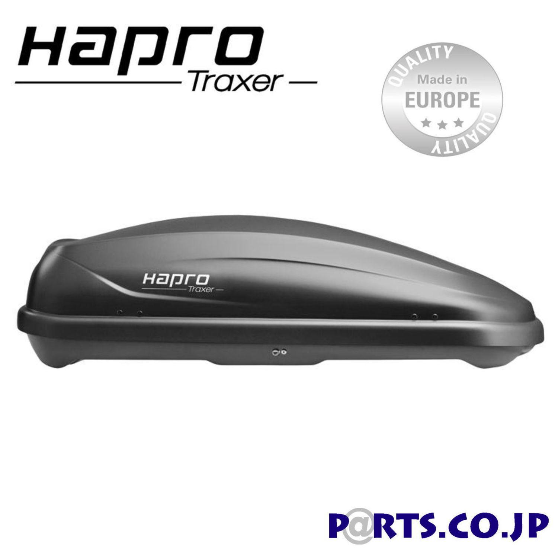 HAPRO(ハプロ) ルーフボックス Traxer(トレクサー) 4.6 アントラシット 410L ●送料はお問い合わせください●
