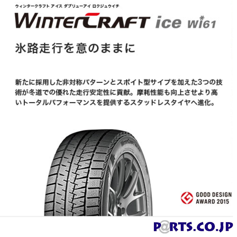 KUMHO(クムホ) スタッドレスタイヤ 冬用タイヤ 225/50R17 WinterCRAFT ice wi61 225/50R17 94R タイヤ単品