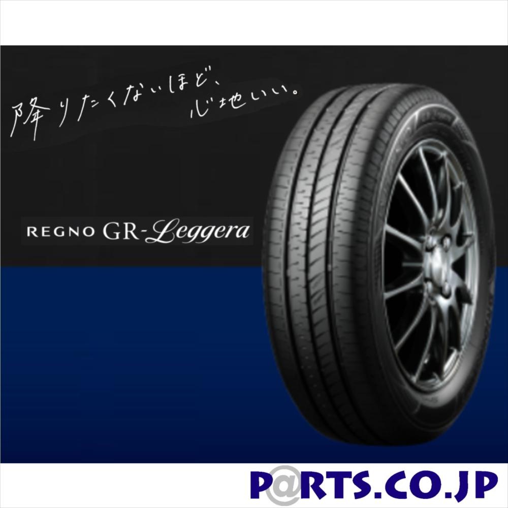 BRIDGESTONE(ブリヂストン) サマータイヤ 夏用タイヤ 155/65R14 REGNO GR-Leggera 155/65R14 75H タイヤ単品
