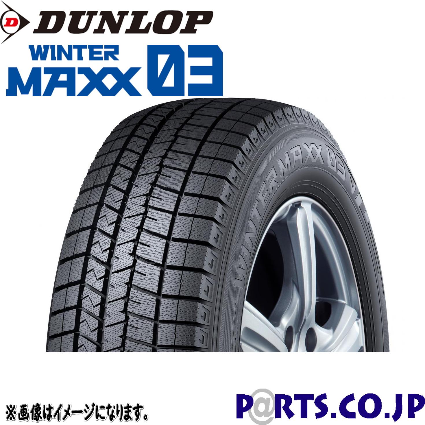 DUNLOP オープニング 大放出セール ダンロップ WINTER MAXX WM03 55R15 75Q 165 値引き