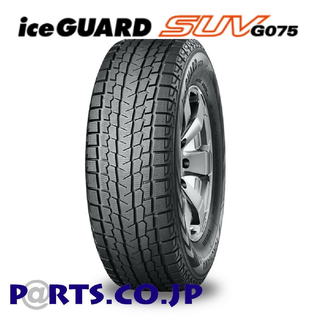 YOKOHAMA(ヨコハマ) iceGUARD SUV G075 275/60R20 116Q XL