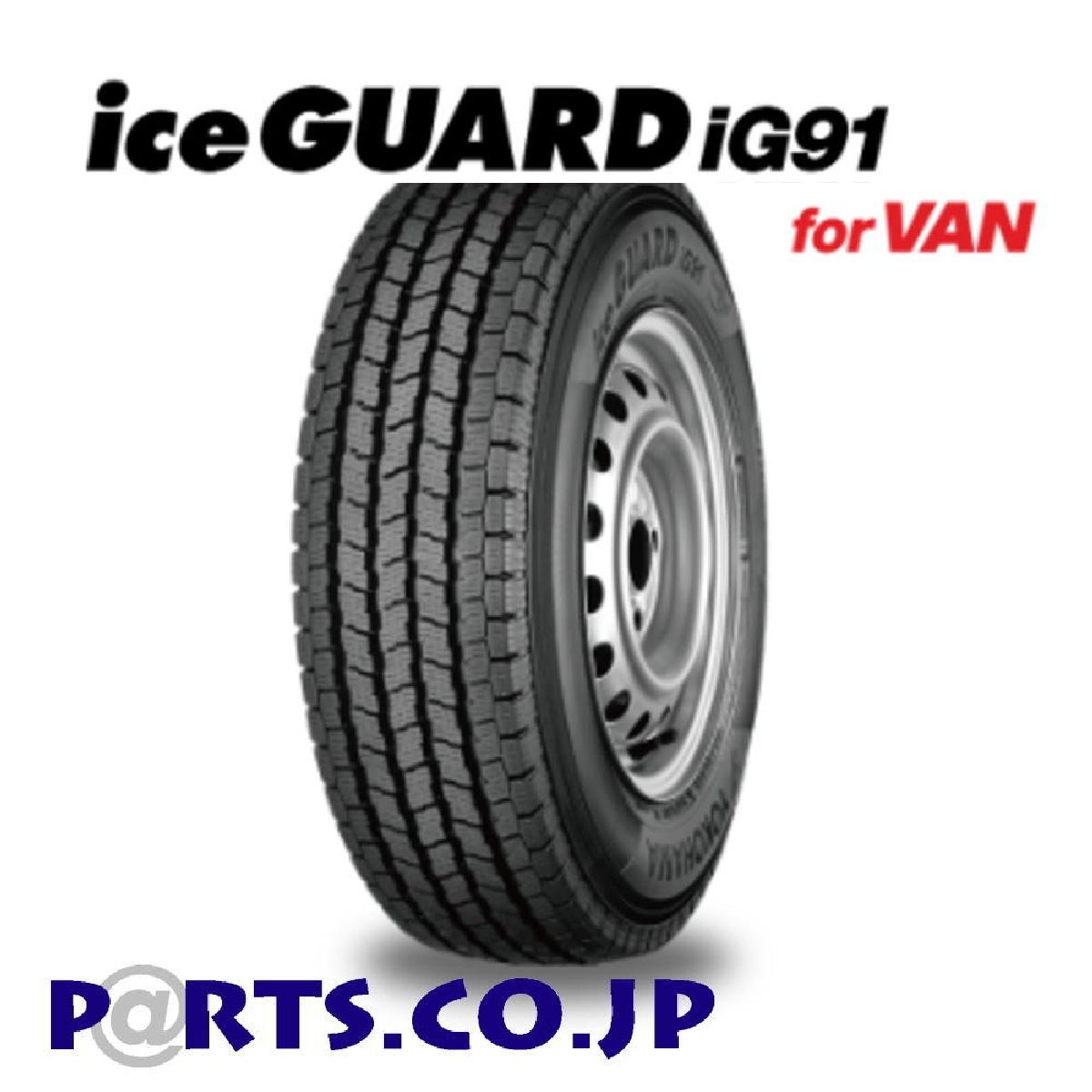 YOKOHAMA ヨコハマ iceGUARD iG91 for 大放出セール 185 95N VAN 80R14 97 市販