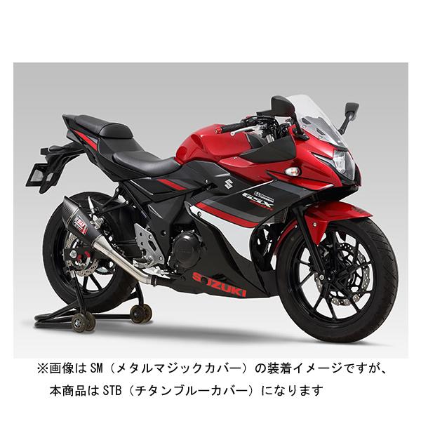 ヨシムラ GSX250R(17) スリップオン マフラー R-11サイクロン 1END 政府認証 EXPORT SPEC STB 110-139-5E80B