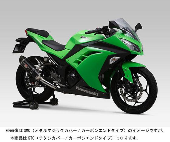 ヨシムラ Ninja300(ニンジャ300)'13~東南アジア仕様 Sip-On R-77S サイクロン カーボンエンド EXPORT SPEC 政府認証/STC(チタンカバー/カーボンエンドタイプ) 110-228-5W80