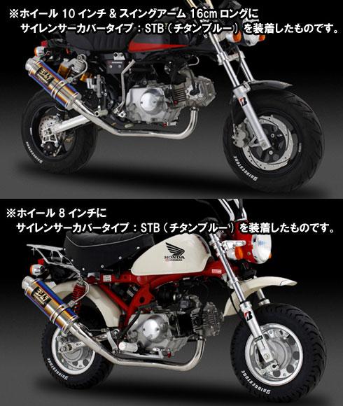 ヨシムラ モンキー 74-06用 サイクロン GP-マグナム SS 110-401-5U50
