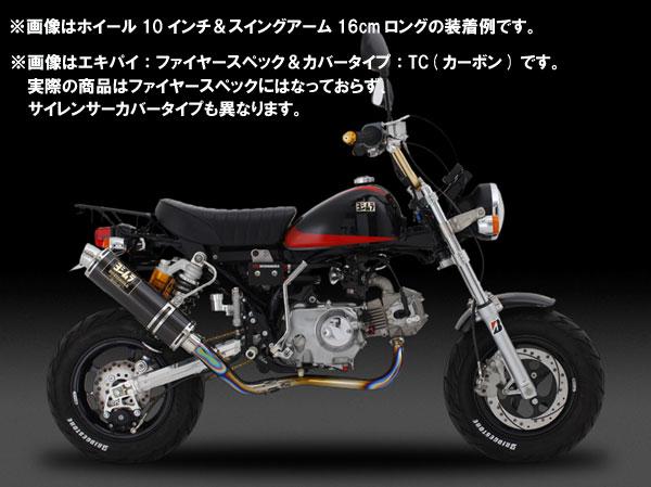 ヨシムラ モンキー 74-06用 機械曲チタンサイクロン GP-マグナム TT 110-401-8U80