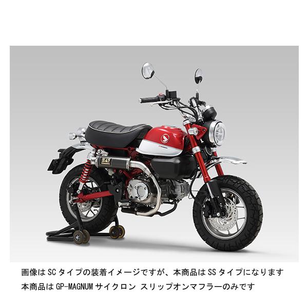 ヨシムラ スリップオンマフラー GP-MAGNUMサイクロン EXPORT SPEC 政府認証 [SS]  モンキー125('18) 110A-400-5X50