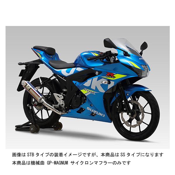 ヨシムラ 機械曲 GP-MAGNUM サイクロンマフラー EXPORT SPEC 政府認証 [SS]  GSX-S125/GSX-R125 110A-524-5U50