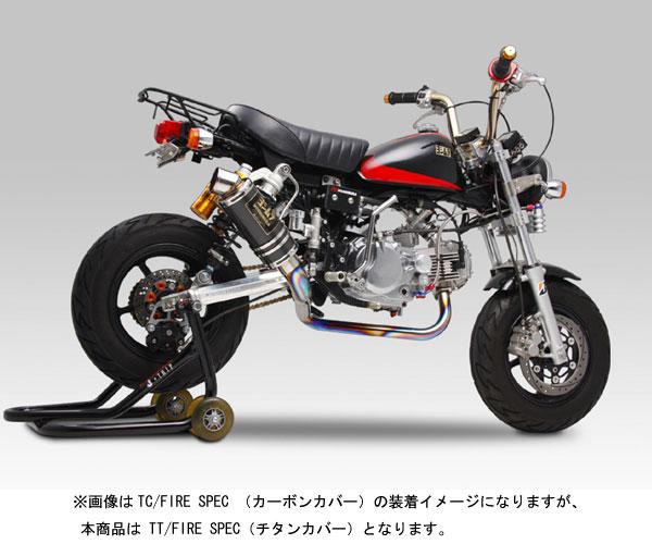 ヨシムラ モンキー用 機械曲げレーシングサイクロンGP-MAGNUM/TT:FIRE SPEC(チタンカバー) 150-401F8U80