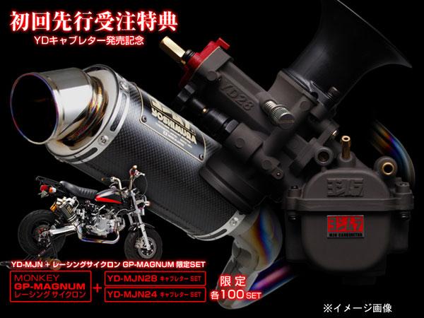 ヨシムラ モンキー用 YD-MJN24キャブレターSET+レーシングサイクロンGP-MAGNUM(TS)限定SET 150-Y24-8U50