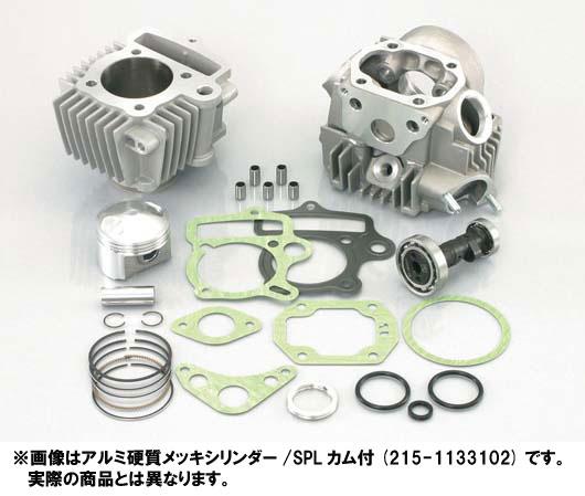 キタコ モンキー/ゴリラほか 88cc NEW STD ボアアップKIT (アルミシリンダー/SPLカム付) 214-1133102