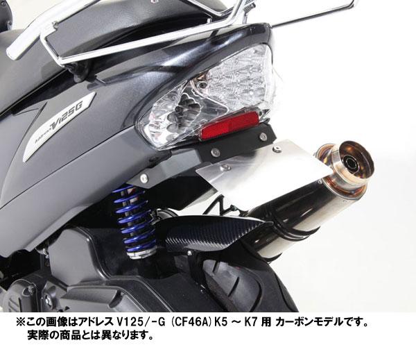 キタコ アドレスV125/-G (CF4EA) K9用 リアインナーフェンダー FRPモデル 681-2411010