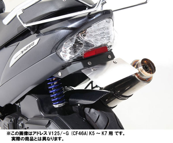 キタコ アドレスV125/-G (CF4EA) K9用 リアインナーフェンダー カーボンモデル 681-2411700