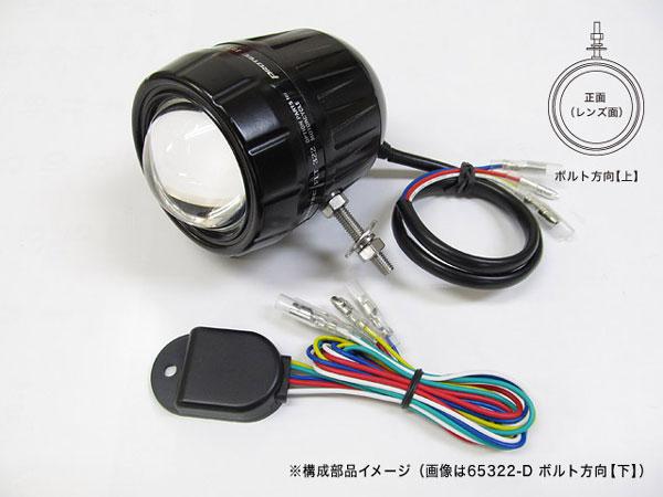 プロテック FLT-322 LEDフォグライト 親機(REVセンサー付/遮光板無し)ボルト方向【上向】 65322-U