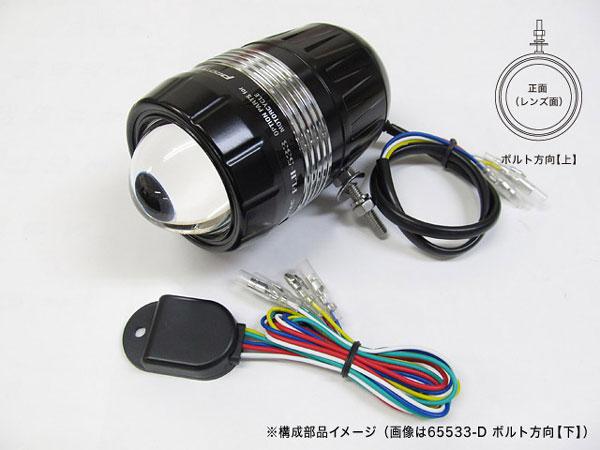プロテック FLH-533 LEDフォグライト 親機(REVセンサー付/遮光板有り)ボルト方向【上向】 65533-U