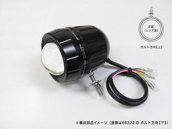 プロテック FLT-322 LEDフォグライト 子機(REVセンサー無/遮光板無し)ボルト方向【上向】 66322-U