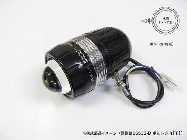プロテック FLH-533 LEDフォグライト 子機(REVセンサー無/遮光板有り)ボルト方向【左向】 66533-L
