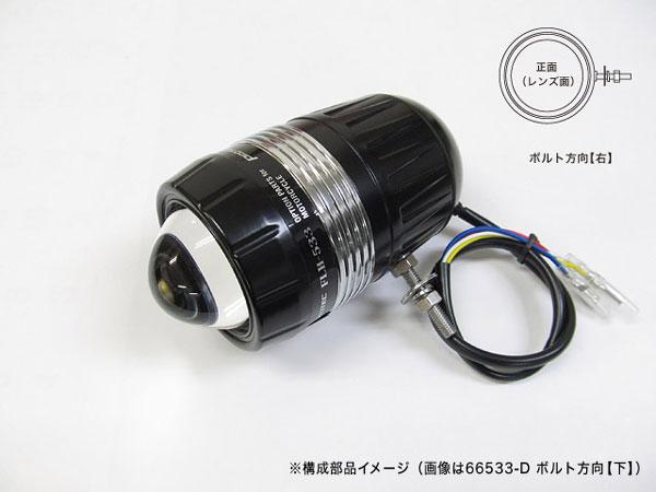 プロテック FLH-533 LEDフォグライト 子機(REVセンサー無/遮光板有り)ボルト方向【右向】 66533-R