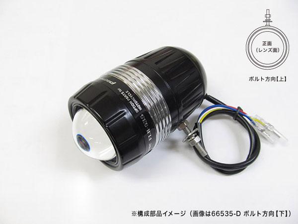 プロテック FLH-535 LEDドライビングライト 子機(REVセンサー無/遮光板有り)ボルト方向【上向】 66535-U