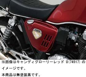 デイトナ CB1100用 K0 LOOKサイドカバー/無塗装黒 74916