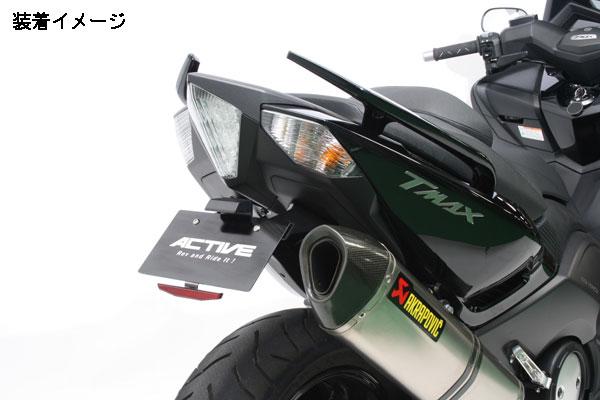 アクティブ TMAX530('13)用 フェンダーレスキット(LEDナンバー灯付) 1153040