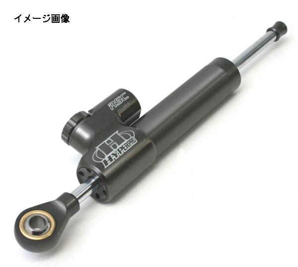 ハイパープロ RSC ステアリングダンパー本体のみ 75mm/チタンGRY 22208075 【送料無料・北海道・沖縄除く】