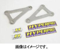 ハイパープロ CBR600RR('07-'11)用  ローダウンリンクキット 22319001