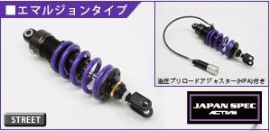 ハイパープロ Ninja1000('11)用 モノショック エマルジョン 22370051