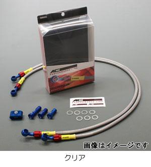 ACパフォーマンスライン VMAX1700(ABS仕様) 09-10用 ブレーキホースキット:メッキ リア クリア 32131521