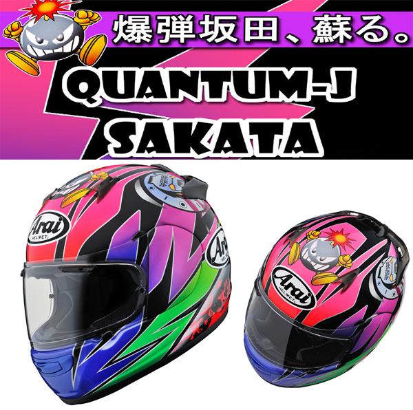 【○在庫あり→5月19日出荷】アライ QUANTUM-J SAKATA(クアンタムJ サカタ)/59-60 A63995