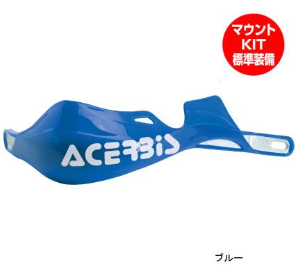 アチェルビス ラリーブッシュプロ X-STRONG [ブルー] AC-13054BL