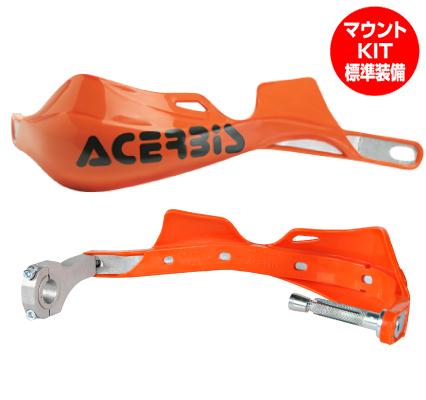 アチェルビス ラリーブッシュプロ X-STRONG [オレンジ] AC-13054OR