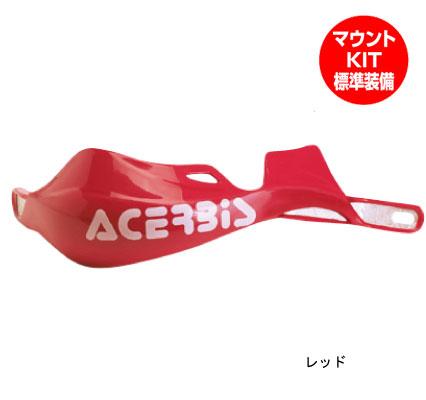 アチェルビス ラリーブッシュプロ X-STRONG [レッド] AC-13054RD