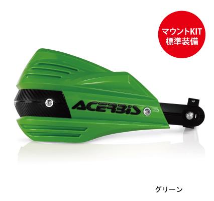 アチェルビス X-FACTORハンドガード [グリーン] AC-17557GR