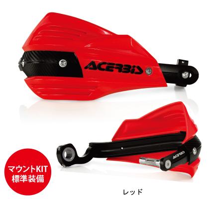 アチェルビス X-FACTORハンドガード [レッド] AC-17557RD