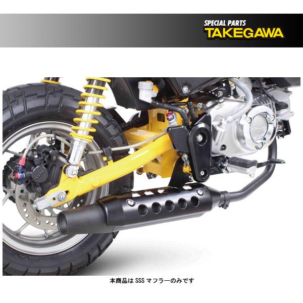 武川 SSSマフラー ブラックプロテクター モンキー125 SP04-02-0300