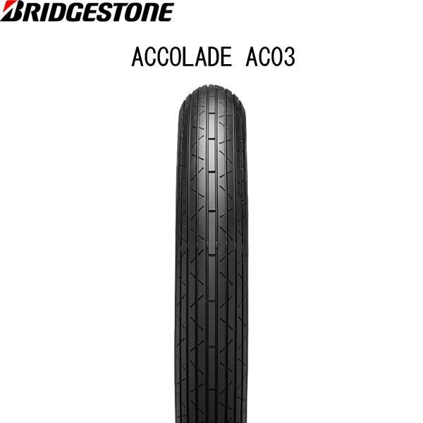 ブリヂストン BRIDGESTONE MCS05673 ACCOLADE AC03(アコレードAC03) フロント 100/90-18 M/C 56H W B4961914854805