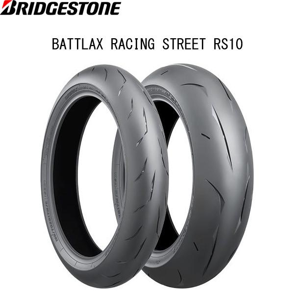 【○在庫あり→5月8日出荷】ブリヂストン BRIDGESTONE MCR05125 BATTLAX RACING STREET RS10 Hレンジ リア 140/70R17 M/C 66H TL B4961914860486