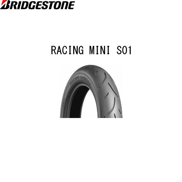 ブリヂストン BRIDGESTONE RMS00016 RACING MINI S01 フロント 100/485-12 TL ソフト B4961914862756