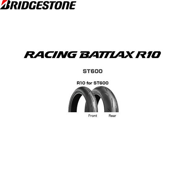 ブリヂストン BRIDGESTONE RMR05202 RACING BATTLAX R10 リア 180/640R17 TL B4961914863807