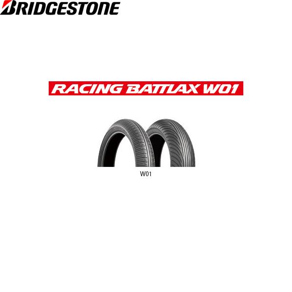 ブリヂストン BRIDGESTONE RMR04860 RACING BATTLAX W01 フロント 90/580R17 TL B4961914863920