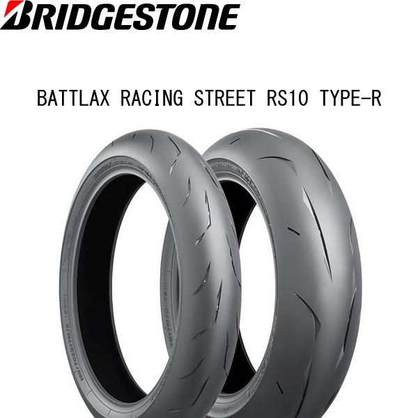 ブリヂストン BRIDGESTONE MCR05111 BATTLAX RACING STREET RS10 TYPE-R リア 190/55ZR17 M/C (75W) TL B4961914864330