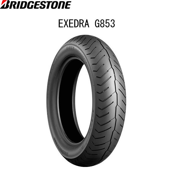 ブリヂストン BRIDGESTONE MCR05511 EXEDRA G853 RADIAL(エクセドラG853) フロント 130/70R18 M/C 63H TL B4961914867621