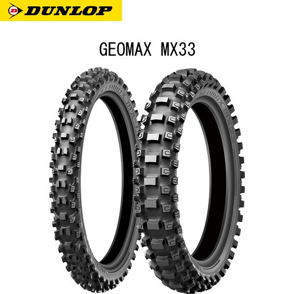 ダンロップ DUNLOP 330234 GEOMAX MX33 リア 120/80-19 63M WT D4981160344844