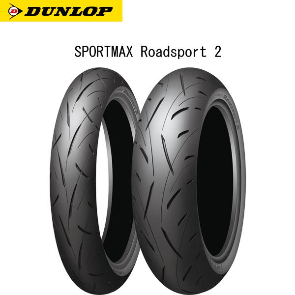 ダンロップ DUNLOP 331084 SPORTMAX Roadsport 2 リア 180/55ZR17 MC(73W) TL D4981160404760