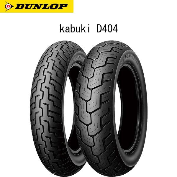 ダンロップ DUNLOP 244423 kabuki D404 フロント 100/90-19M/C 57H WT D4981160414011