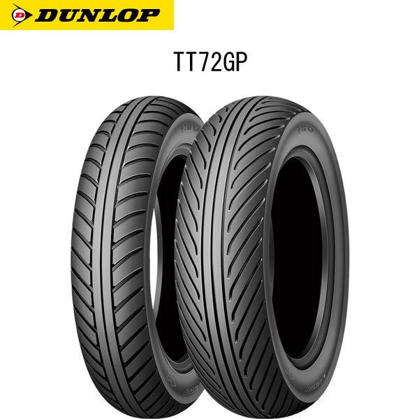 ダンロップ DUNLOP 274441 TT72GP リア 120/80-12 55J TL D4981160666601