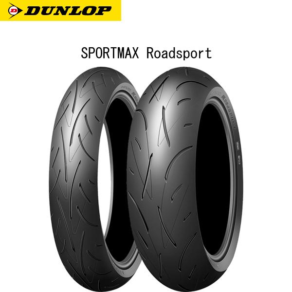 ダンロップ DUNLOP 298633 SPORTMAX Roadsport リア 190/55ZR17 MC(75W) TL D4981160835830